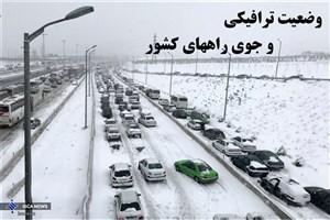 محدودیتها و ممنوعیت ترافیکی اعلام شد/ انسداد بیش از 19 محور مواصلاتی به دلیل بارش برف