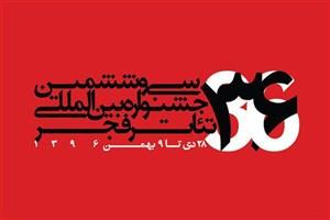پایان جشنواره تئاتر فجر و داوریهایی که باید آغاز شود