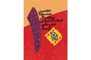 فراخوان جشنواره منطقهای فیلم و عکس «ژیار» منتشر شد