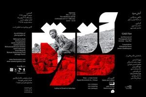 «آتش سرد» 100 عکس دیده نشده از  جنگ عراق علیه ایران را نمایش می دهد