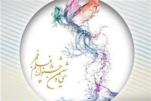 نامزدهای بخش تبلیغاتی جشنواره فیلم فجر اعلام شدند