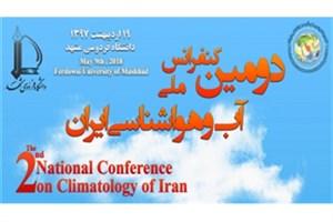 برگزاری دومین کنفرانس ملی آب و هواشناسی ایران در دانشگاه فردوسی مشهد