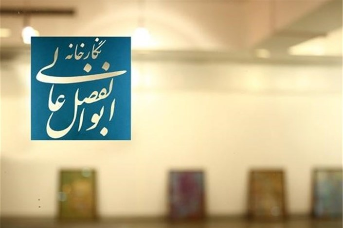 آثار تجسمی گنجینه هنر انقلاب در گالری عالی نمایش داده می شود