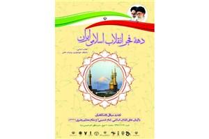تجدید میثاق دانشگاهیان دانشگاه آزاد اسلامی با آرمان های امام خمینی (ره)و مقام معظم رهبری
