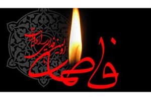 بررسی صفات حضرت فاطمه(س) در برنامه «بانوی بینشان»