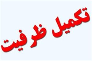 تمدید ثبت نام  بر اساس سوابق تحصیلی در مقاطع کاردانی پیوسته و ناپیوسته نیمسال دوم 97-96 دانشگاه آزاد اسلامی
