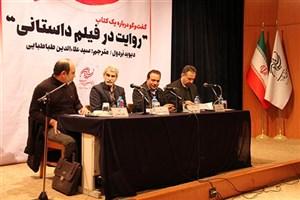 روایتگری در سینمای ایران را تالیف کنیم