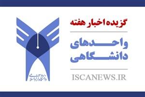 بسته خبری هفته / واحدهای دانشگاهی