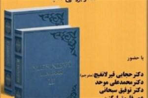 ترجمه ترکی «مثنوی مولانا» رونمایی می شود