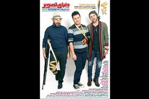 مجله «دنیای تصویر» همزمان با آغاز جشنواره فیلم فجر منتشر شد