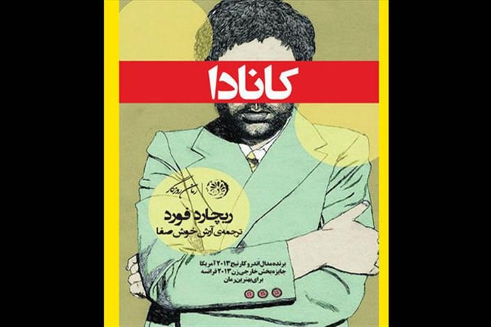 انشار ترجمه دو رمان جدید در بازار نشر