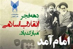 گرامیداشت ایامالله دهه فجر توسط رؤسای واحدهای دانشگاه آزاد اسلامی