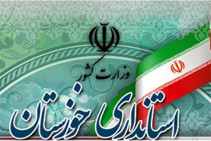 استانداری خوزستان وزارت کشور