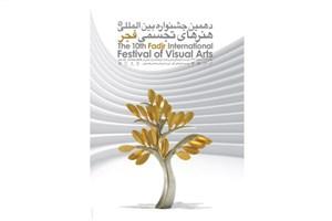 آثار دهمین جشنواره هنرهای تجسمی رونمایی می شود