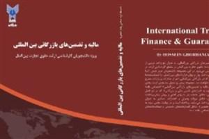 به همت انتشارات دانشگاه آزاد اسلامی: کتاب «مالیه و تضمینهای بازرگانی بینالمللی» منتشر شد
