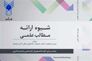 «شیوه ارائه مطالب علمی» را در یک کتاب بیاموزید/آموزش  توانایی انتقال مطالب  به دیگران