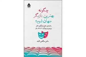 اولین کتاب تخصصی تئاتر ویژه جوانان منتشر شد