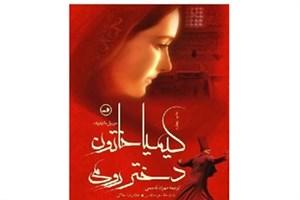 «کیمیا خاتون دختر رومی» باز نشر شد
