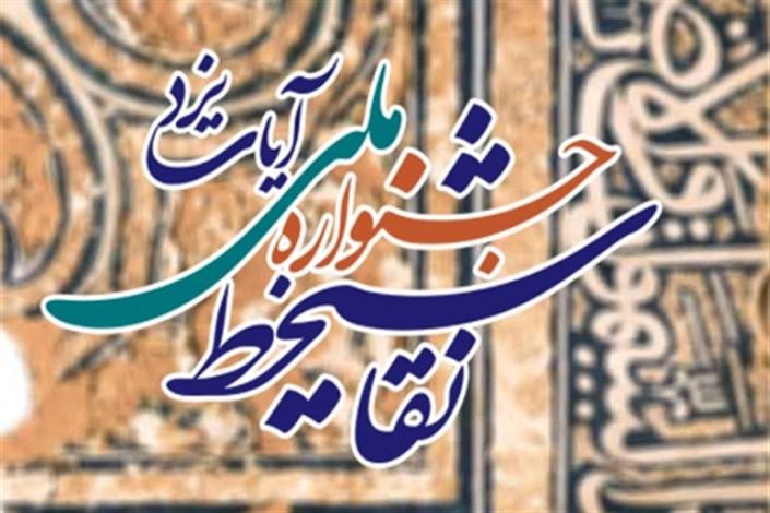مهلت ارسال آثار به جشنواره ملی نقاشی خط یزد اعلام شد