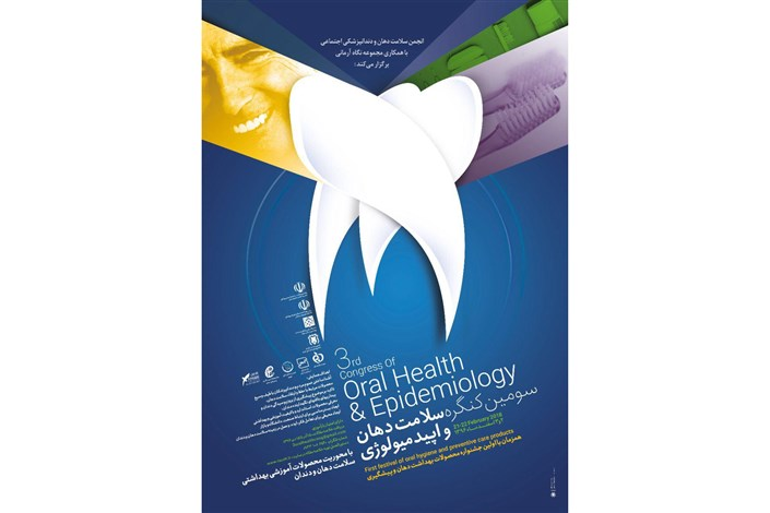 اولین جشنواره سلامت دهان