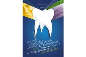برگزاری سومین  کنگره سلامت دهان و دندان و اپیدمیولوژی؛ اوایل اسفند ماه