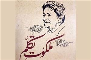 گرامیداشت احمد عزیزی در برنامه «ملکوت تکلم»