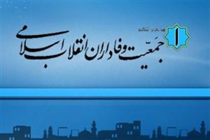برگزاری انتخابات شورای مرکزی چهارمین مجمع عمومی جمعیت وفاداران انقلاب اسلامی