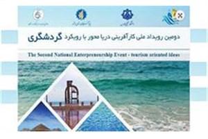 دومین رویداد ملی کارآفرینی دریایی با رویکرد گردشگری برگزار می شود