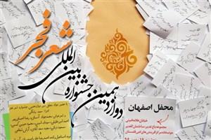 محافل شعر فجر به اصفهان میرود
