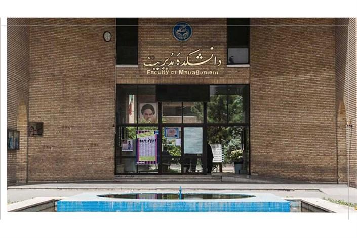 گسترش همکاری های دانشگاه با صنعت در دانشکده مدیریت دانشگاه تهران