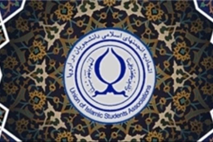 بیانیه اتحادیه انجمن های اسلامی دانشجویان در اروپا برای شرکت در راهپیمایی 22 بهمن
