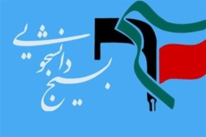 انتصاب مسعود بخشی  بعنوان دبیر نهضت روشنگری بسیج دانشجویی