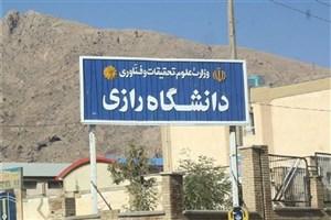 انفجار در درب ورودی پردیس دانشگاه رازی کرمانشاه