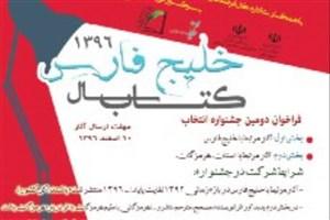 فراخوان جشنواره کتاب سال خلیج فارس
