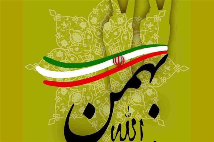 بیانیه جهاد دانشگاهی به مناسبت یوم الله 22 بهمن ماه