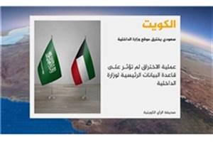 هکر عربستانی به سایت وزارت داخلی کویت نفوذ کرد