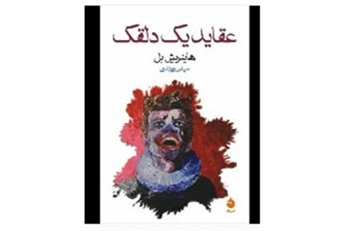 ترجمه تازه «عقاید یک دلقک» در راه نشر/ تحول  یک داستان عشقی آبکی به رمانی مدرن