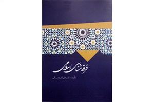 کتاب «فرقهشناسی اسلامی و مسائل جهان اسلام» منتشر شد
