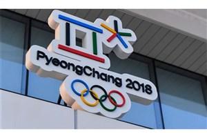 برنامه مسابقات اسکیبازان ایران  در المپیک مشخص شد