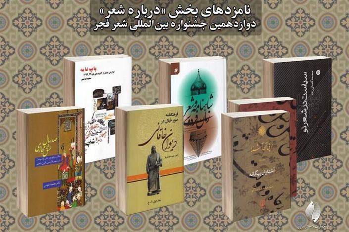 معرفی نامزدهای بخش درباره شعر دوازدهمین جشنواره شعر فجر