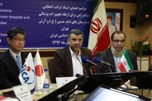تجهیزات پزشکی 2 بیمارستان در تهران ارتقا می یابد