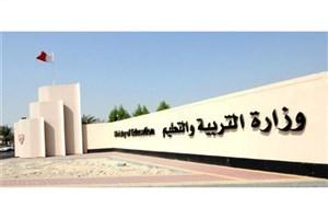 بحرین  کتب درسی را جمعآوری کرد