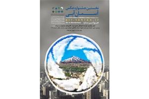 برگزاری نخستین جشنواره عکس «آسمان آبی»