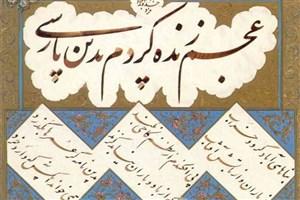 انتشار «۵۰۴ واژه پایه زبان فارسی» برای فارسیآموزان خارجی