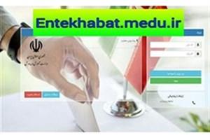 نتایج مرحله اول انتخابات نمایندگان فرهنگیان