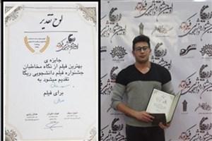 فیلم دانشجوی دانشگاه آزاد اسلامی واحد سقز به عنوان فیلم برتر انتخاب شد