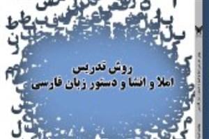 چاپ کتاب «روش تدریس زبان فارسی» ویژه معلمان دوره ابتدایی
