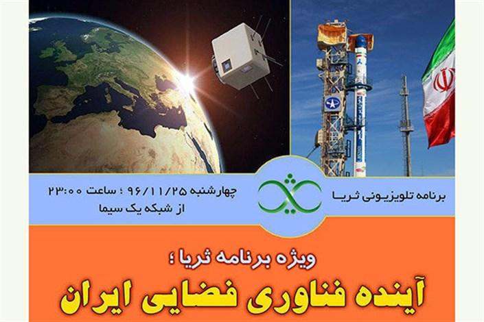 برنامه «ثریا» با موضوع فناوری فضایی ایران روی آنتن می رود