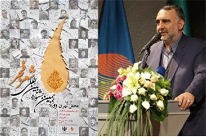 افتتاح محافل شعر تهران با حضور دکتر جوادی