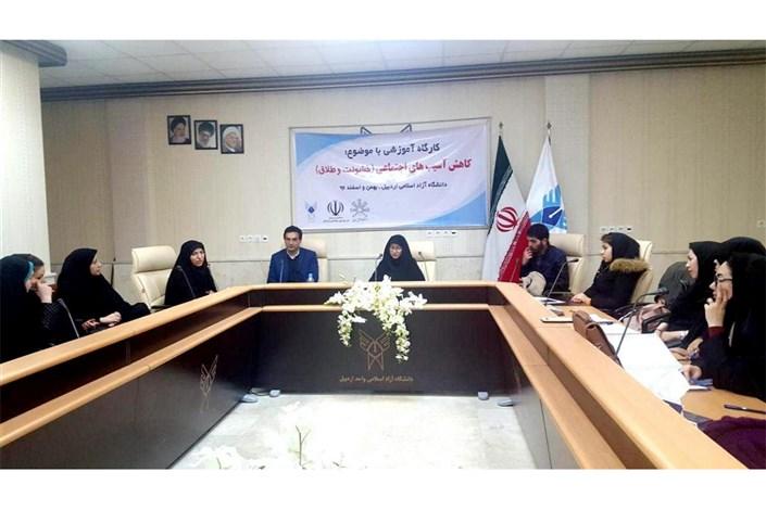 برگزاری کارگاه آموزشی کاهش آسیب های اجتماعی ویژه دانشجویان در واحد اردبیل